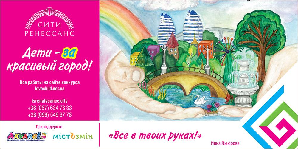 Все в твоих руках! Инна Лыюрова (вне конкурса)