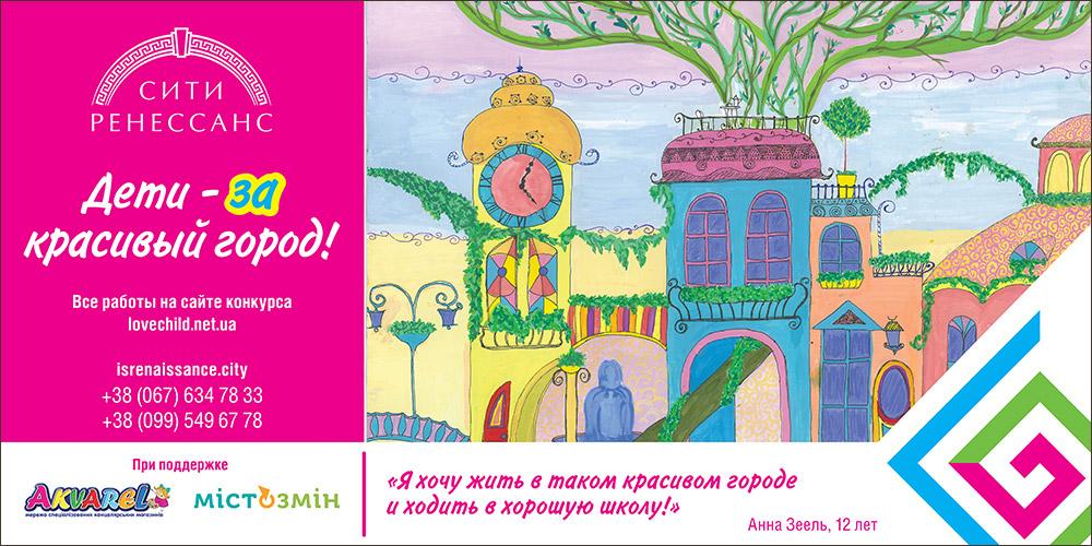 Победитель конкурса: Я хочу жить в таком красивом городе и ходить в хорошую школу! Анна Зеель, 12 лет